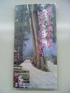 墓碑パンフ.JPG